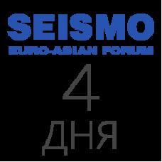 4 дня видео выступлений спикеров форума SEISMO-2017
