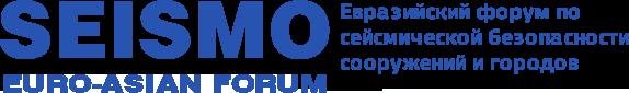 SEISMO 2017 EURO-ASIAN FORUM